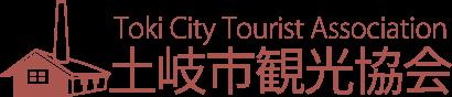 土岐市観光協会